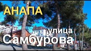 АНАПА 🌞 Улица САМБУРОВА. Прогулка от начала до конца. 5 марта 2017 года