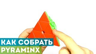 Как собрать Пирамидку? Самая простая обучалка по Pyraminx!