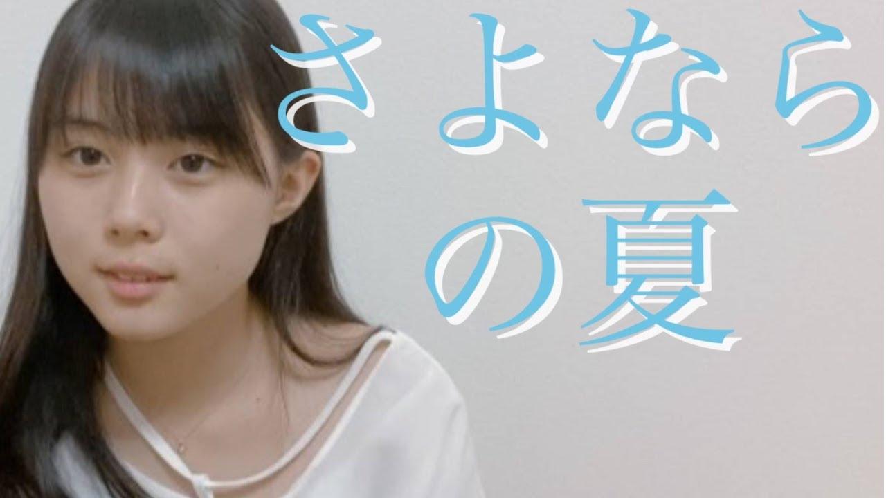 ま 上田 ももか 歌う 上田桃夏のwikiプロフィール!有村架純似のかわいい画像!