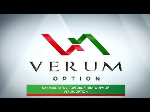 Как работать с торговой платформой Verum Option