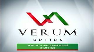 Торговая платформа Verum Option - это возможность зарабатывать 24 |  Виды Платформ для Бинарных Опционов