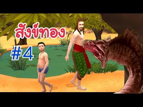ตำนาน นิทานพื้นบ้านไทย สังข์ทอง ตอนที่ 4 | The sim4 |ละครพื้นบ้าน