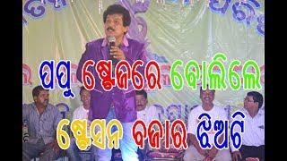 Papu Pom pom comedy