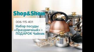 Набор посуды «Праздничный». Shop and Show (кухня)