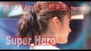 サムネイル画像は、フェアリーズ応援ブログのブログ主・ゆうさんぎさん...