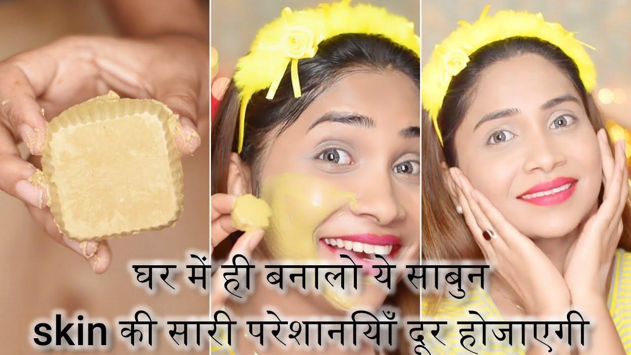घर पर बनाओ ऐसा Soap/साबुन जब भी चेहरा धोयेंगे Skin निखरती रहेगी दाग धब्बे जायेंगे Skin बनेगी Glowing