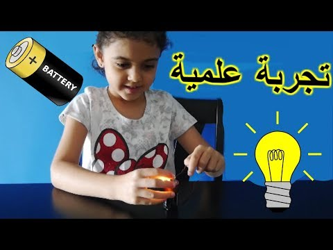 شعلنا ضوء من البطارية تجربة علمية مع مايا - Electric Circuit Experiment