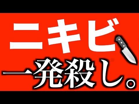 ニキビ②:ニキビをたった1日で抹殺する必殺技ーー。