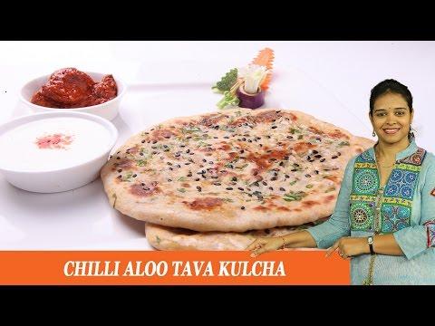 CHILLI ALOO TAVA KULCHA - Mrs Vahchef