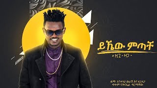 Ziggy Zaga - Yihew Metach | ይኼው መጣች - New Ethiopian Music 2019 (Official Audio)