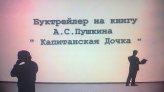 Буктрейлер по книге А.С.Пушкина