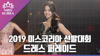 2019 Miss Korea 드레스 퍼레이드