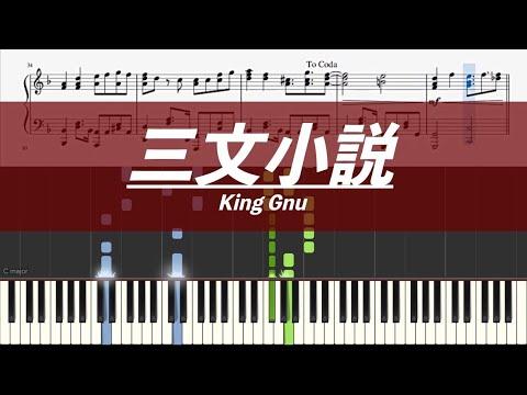 ピアノ楽譜】三文小説 / King Gnu【上級】ドラマ『35歳の少女』主題歌 ...