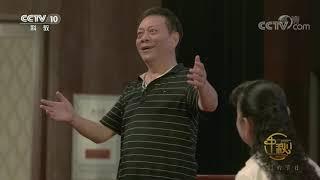 """[我们的节日-2019中秋]川味讲解!传统的""""东坡颂月""""有了新表达  CCTV科教"""