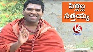 Bithiri Sathi As Priest | Wedding Season Begins After Jyeshta Masam | Teenmaar News | V6 News