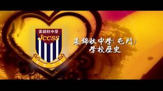 Publication Date: 2018-05-03 | Video Title: 裘錦秋中學(屯門)學校歷史