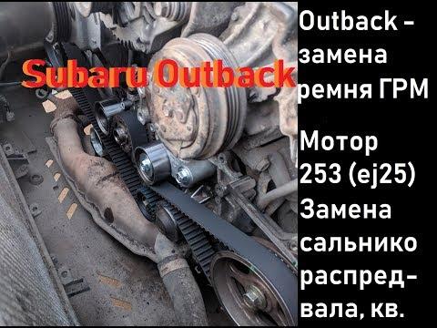 Subaru Outback-  Замена Ремня ГРМ 253 мотор