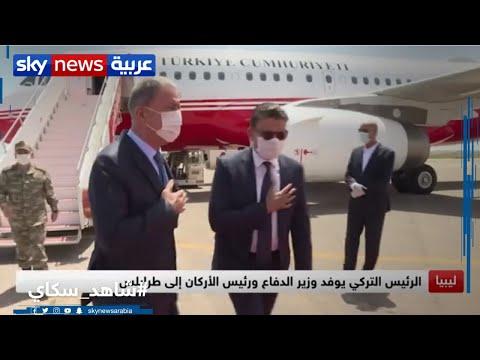 الرئيس التركي يوفد وزير الدفاع ورئيس الأركان إلى طرابلس  - نشر قبل 3 ساعة