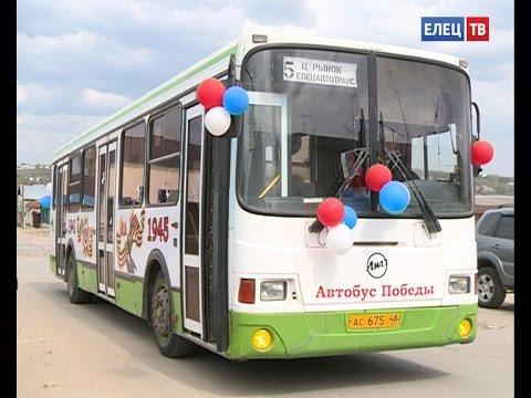 Автобус Победы вышел на маршруты города воинской славы Ельца