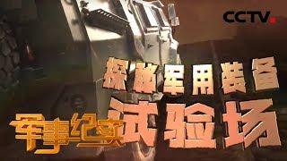 《军事纪实》 20191122 探秘军用装备试验场| CCTV军事