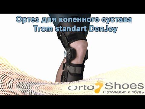 Бандаж для коленного сустава (тутор) Тип 512 Торос Груп - YouTube