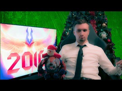 Новогоднее обращение Игоря Линка