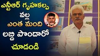 ఎన్టీఆర్ గృహకల్ప వల్ల ఎంత మంది లబ్ది పొందారో చూడండి   ChandraBabu   NTR Housing   Telugu Insider