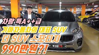 (판매완료) 특A++급 차량! 기아자동차 대표 SUV …