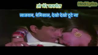 Chudi Nahin Ye Mera Dil Hai - Karaoke With Hindi Lyrics