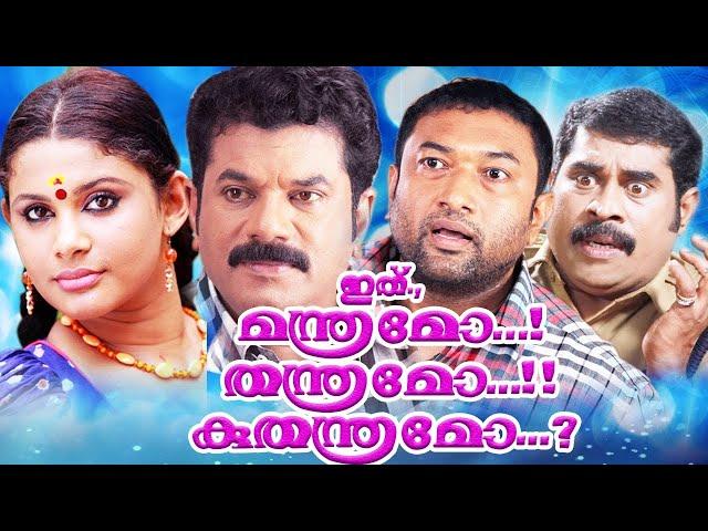 Super Hit Malayalam Full Movie | Comedy Movie | Malayalam Movie | Super Hit Movie | Best Movie