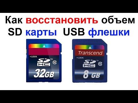 Как восстановить реальный объем SD карты или USB флешки !!! Самоделкин !!!