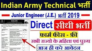 Indian Army JE Recruitment 2019   बड़ी खुशखबरी Final Year Can Apply   No Exam! All India M/F Apply