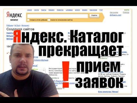 Яндекс каталог прекращает прием заявок