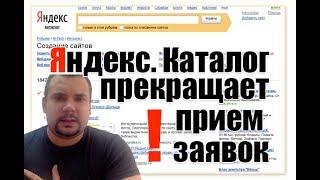 Яндекс каталог прекращает прием заявок(, 2017-12-22T08:29:12.000Z)