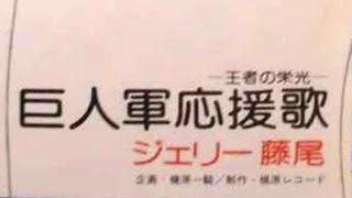 王者の栄光 (ジェリー藤尾) - 読売ジャイアンツ応援歌 ジェリー藤尾 検索動画 20