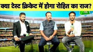🔴 LIVE: Aaj ka Agenda: क्या सहवाग की तरह Rohit Sharma भी टेस्ट में बोलेगा हल्ला