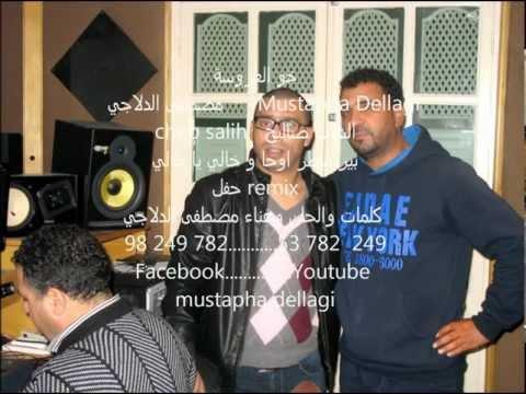mustapha dellagi cheb sali7_awa7a_ مصطفى الدلاجي الشاب صاليح بير ماطر