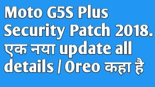 Moto G5s plus June security patch update | Oreo Update ? कब तक