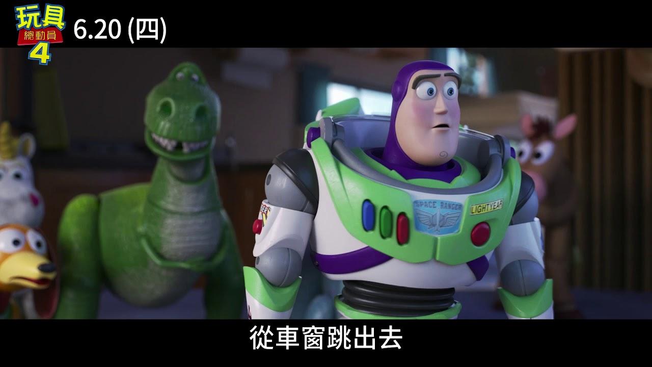 《玩具總動員4》救援小隊篇 6月20日(四) 中英文版同步上映! - YouTube