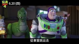 《玩具總動員4》救援小隊篇 6月20日(四) 中英文版同步上映!