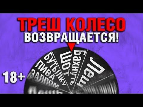 (18+) БЕЗУМНОЕ КОЛЕСО - КОРБЕН, СТРАЙК, ФЛАБЕР И ГРАННИ thumbnail