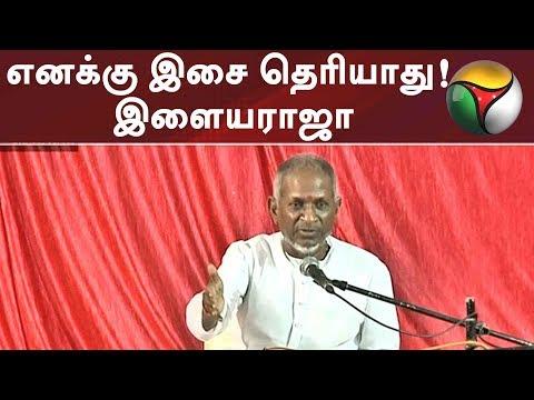 எனக்கு இசை தெரியாது! இளையராஜா #Ilaiyaraaja #Tamilnews