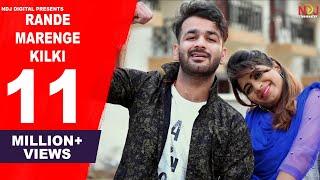 रांडे मरेंगे किलकि - MOHIT SHARMA - SONIKA SINGH - LATEST HARYANVI 2019