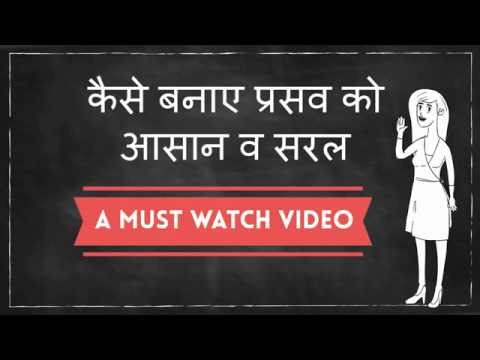 how-to-make-labor-easier-and-faster-in-hindi/-कैसे-बनाए-प्रसव-को-आसान-व-सरल