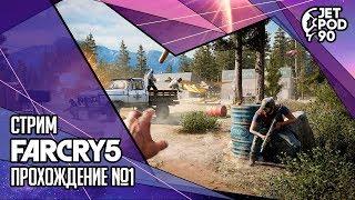 FAR CRY 5 от Ubisoft. СТРИМ! Прохождение игры вместе с JetPOD90, часть №1.