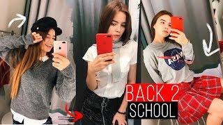 BACK TO SCHOOL 2018 ❤️ ОБРАЗЫ В ШКОЛУ 💣 КАК БЫТЬ МОДНОЙ В ШКОЛЕ