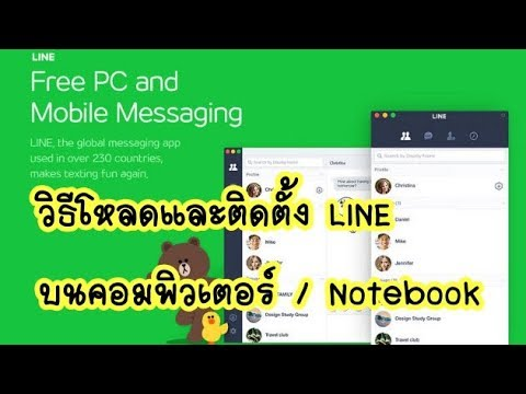 วิธีโหลดและติดตั้ง LINE PC บนคอมพิวเตอร์ / Notebook