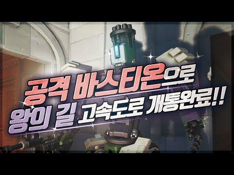 공격 바스티온으로 왕의길 고속도로 개통완료 [오버워치 Overwatch /야봉] thumbnail