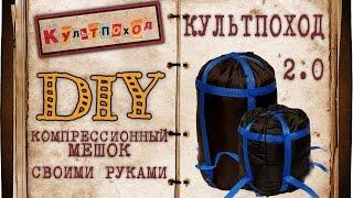 Компрессионный мешок своими руками КУЛЬТПОХОД 2.0   Compression bag DIY KULTPOHOD 2.0