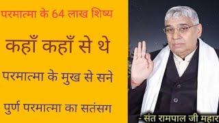 Rampal Ji Maharaj satsang  paramatma परमात्मा के 64 लाख शिष्य का पुरा सतंसग